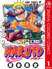 NARUTO-ナルト- カラー版