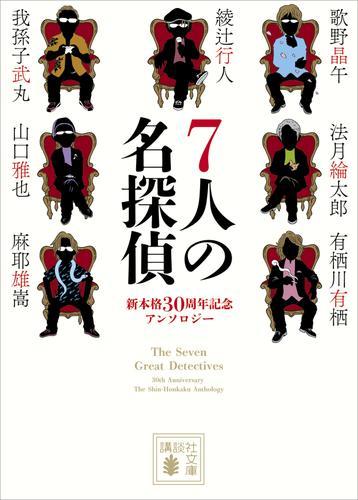 7人の名探偵 / 綾辻行人