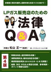 LPガス販売店のための法律Q&A第4版 / ノラ・コミュニケーションズ