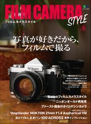 FILM CAMERA STYLE (Vol.6) / カメラ編集部