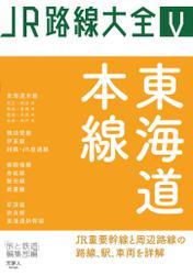 JR路線大全 東海道本線 / 旅と鉄道編集部