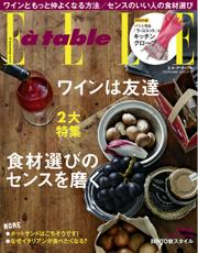 ELLE gourmet(エル・グルメ) (11月号)