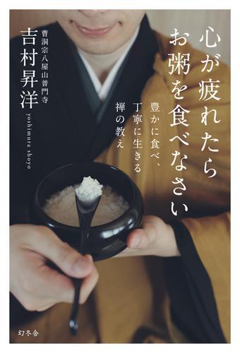 心が疲れたらお粥を食べなさい 豊かに食べ、丁寧に生きる禅の教え / 吉村昇洋