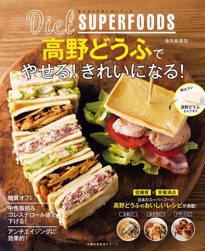 ダイエットスーパーフード高野どうふでやせる!きれいになる! / 金丸絵里加