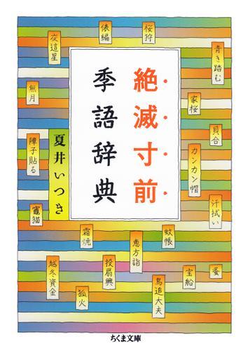 絶滅寸前季語辞典 / 夏井いつき