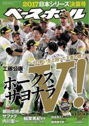 週刊ベースボール (2017年11/20号)