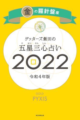 ゲッターズ飯田の五星三心占い金の羅針盤座2022 / ゲッターズ飯田