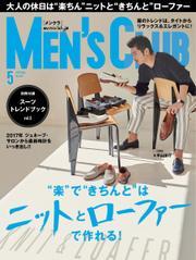 MEN'S CLUB (メンズクラブ) (2017年5月号)