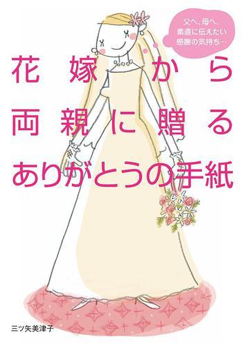 花嫁から両親に贈るありがとうの手紙 / 三ツ矢美津子
