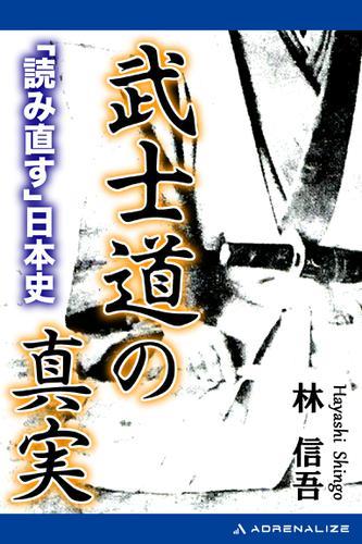 武士道の真実 / 林信吾