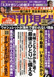 週刊現代 (2021年2/27・3/6号) / 講談社