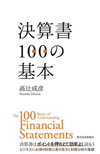 決算書100の基本 / 高辻成彦