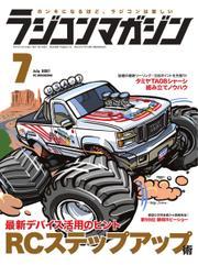 ラジコンマガジン (2021年7月号) / 八重洲出版