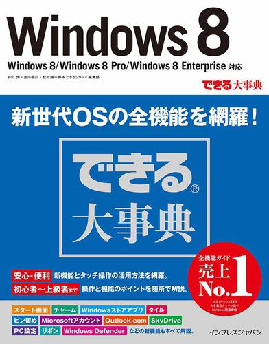 できる大事典 Windows 8 Windows 8/Windows 8 Pro/Windows 8 Enterprise対応 / 羽山博