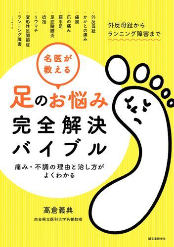 名医が教える 足のお悩み完全解決バイブル / 高倉義典
