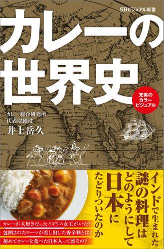 カレーの世界史 / 井上岳久