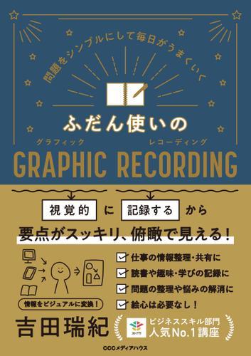 問題をシンプルにして毎日がうまくいく ふだん使いのGRAPHIC RECORDING / 吉田瑞紀