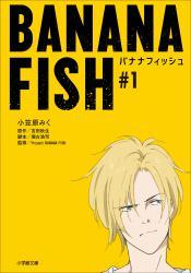 BANANA FISH #1 / 小笠原みく