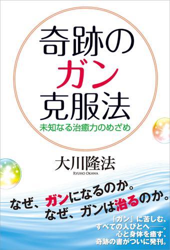 奇跡のガン克服法 未知なる治癒力のめざめ / 大川隆法