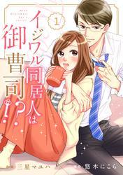 comic Berry'sイジワル同居人は御曹司!?1巻 / 三星マユハ