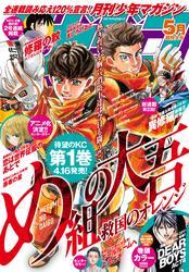 月刊少年マガジン 2021年5月号 [2021年4月6日発売] / 珪素