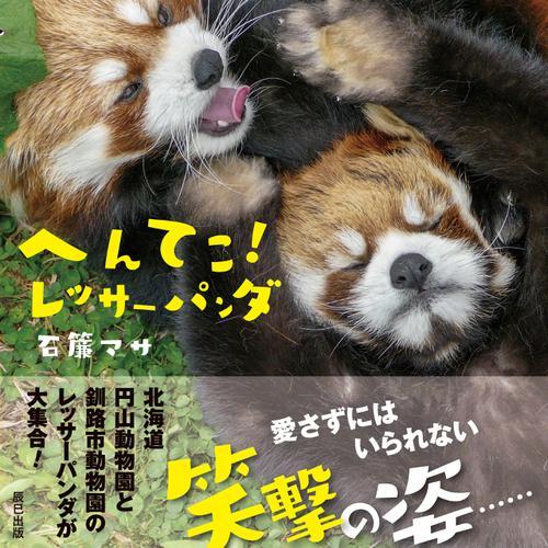 へんてこ! レッサーパンダ / 石簾マサ