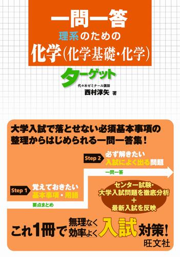 一問一答 理系のための化学(化学基礎・化学)ターゲット / 西村淳矢