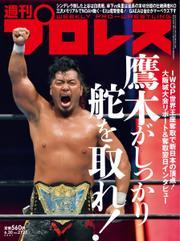 週刊プロレス (2021年6/30号) / ベースボール・マガジン社
