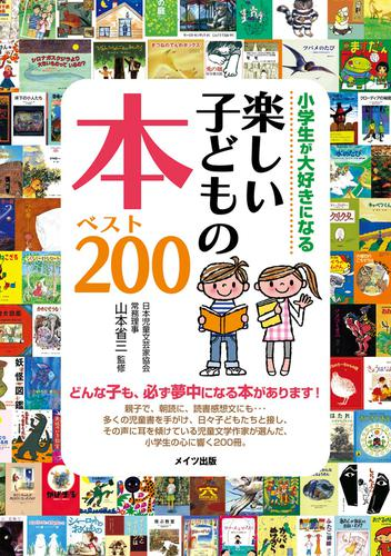 小学生が大好きになる 楽しい子どもの本 ベスト200 / 山本省三