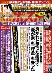 週刊ポスト (2021年5/21号) / 小学館