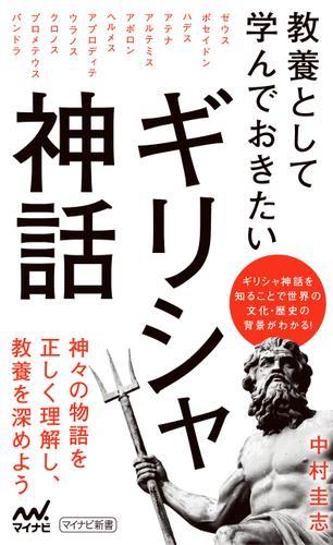 教養として学んでおきたいギリシャ神話 / 中村圭志