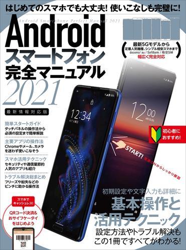 Androidスマートフォン完全マニュアル2021(初心者対応/最新5Gから格安スマホまで幅広く対応) / standards