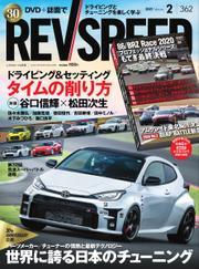 REV SPEED(レブスピード) (2021年2月号) / 三栄