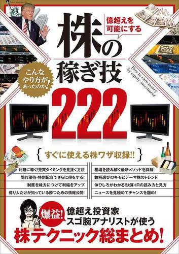 億超えを可能にする 株の稼ぎ技222 / 伊達直太