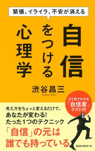 緊張、イライラ、不安が消える 自信をつける心理学(KKロングセラーズ) / 渋谷昌三