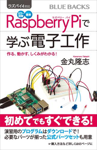 ラズパイ4対応 カラー図解 最新 Raspberry Piで学ぶ電子工作 作る、動かす、しくみがわかる! / 金丸隆志