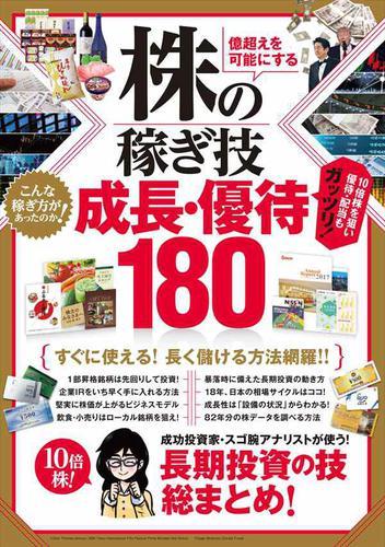 株の稼ぎ技 成長・優待180 / v-com2
