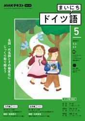 NHKラジオ まいにちドイツ語 (2021年5月号) / NHK出版