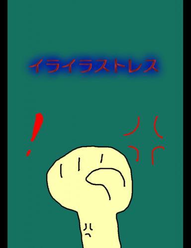 絵本「イライラストレス」 / 大川内優