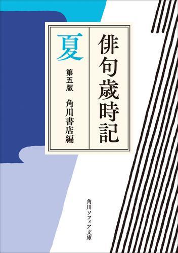 俳句歳時記 第五版 夏 / 角川書店