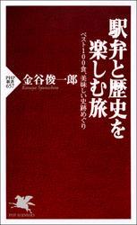駅弁と歴史を楽しむ旅 ベスト100食、美味しい史跡めぐり / 金谷俊一郎