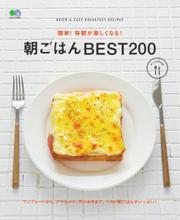 ei cookingシリーズ (簡単! 毎朝が楽しくなる! 朝ごはん BEST 200)