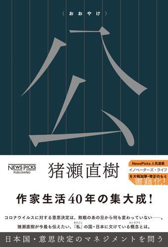 公〈おおやけ〉 日本国・意思決定のマネジメントを問う / 猪瀬直樹