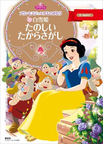 プリンセスジュエルものがたり 白雪姫 たのしい たからさがし / ディズニー