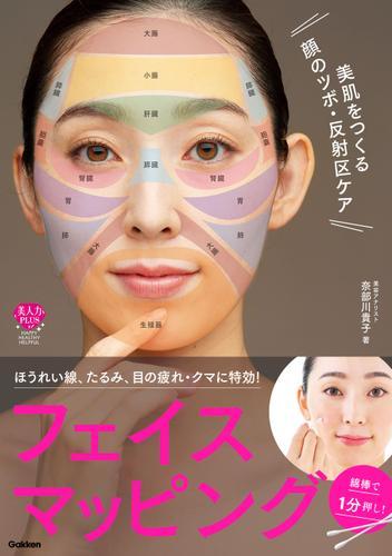 美肌をつくる顔のツボ・反射区ケア 綿棒で1分押し!フェイスマッピング / 奈部川貴子