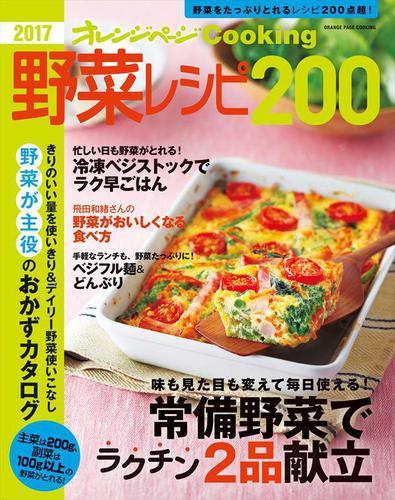 2017cooking野菜レシピ200 / オレンジページ