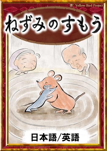 ねずみのすもう 【日本語/英語版】 / 日本の昔話