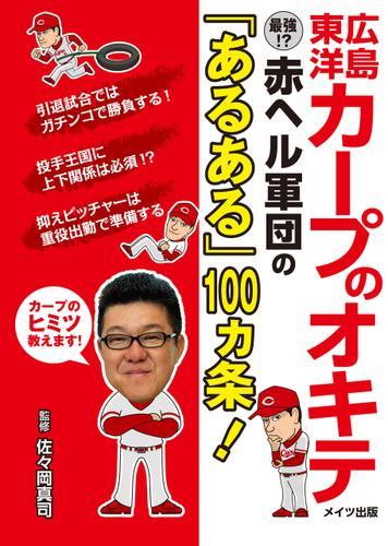 広島東洋カープのオキテ ~最強!?赤ヘル軍団の「あるある」100ヵ条!~ / 佐々岡真司