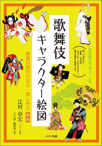 歌舞伎キャラクター絵図 厳選53演目の見方・楽しみ方 新版 / 「江戸楽」編集部