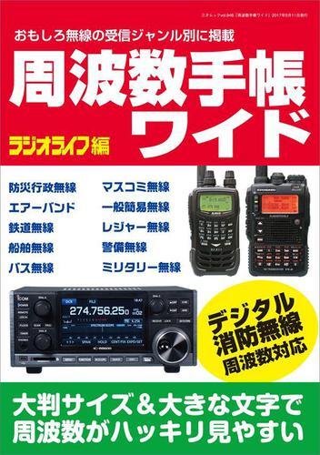 周波数手帳ワイド / 三才ブックス